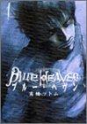 Blue Heaven / 高橋 ツトム のシリーズ情報を見る