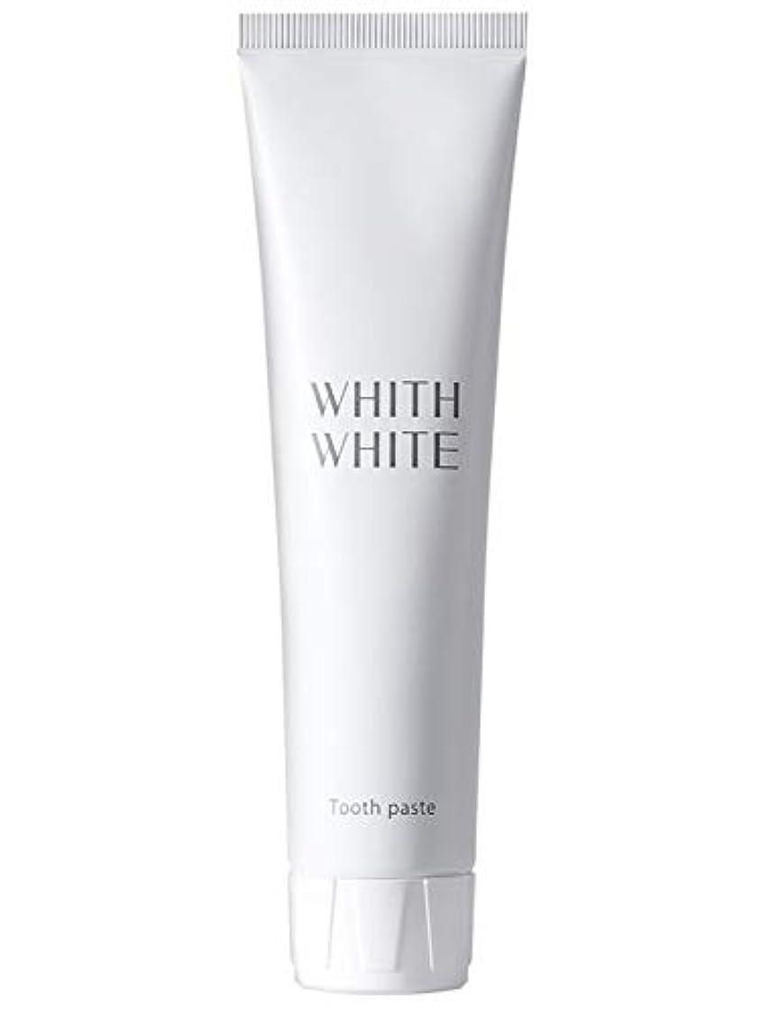 本気減らす始まりホワイトニング 歯磨き粉 フィス ホワイト 医薬部外品 薬用 歯磨き 【 歯周病 口臭予防 フッ素 キシリトール 配合 】「 歯 を 白く する はみがき粉 」「 子供 にも使える 大人 こども 日本製 120g 」