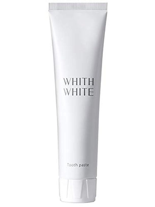 つまずく恩恵ヘルパーホワイトニング 歯磨き粉 フィス ホワイト 医薬部外品 薬用 歯磨き 【 歯周病 口臭予防 フッ素 キシリトール 配合 】「 歯 を 白く する はみがき粉 」「 子供 にも使える 大人 こども 日本製 120g 」