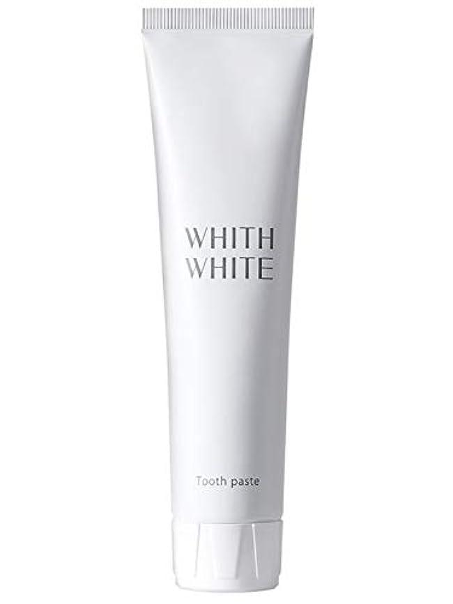 水曜日メインテンションホワイトニング 歯磨き粉 フィス ホワイト 医薬部外品 薬用 歯磨き 【 歯周病 口臭予防 フッ素 キシリトール 配合 】「 歯 を 白く する はみがき粉 」「 子供 にも使える 大人 こども 日本製 120g 」