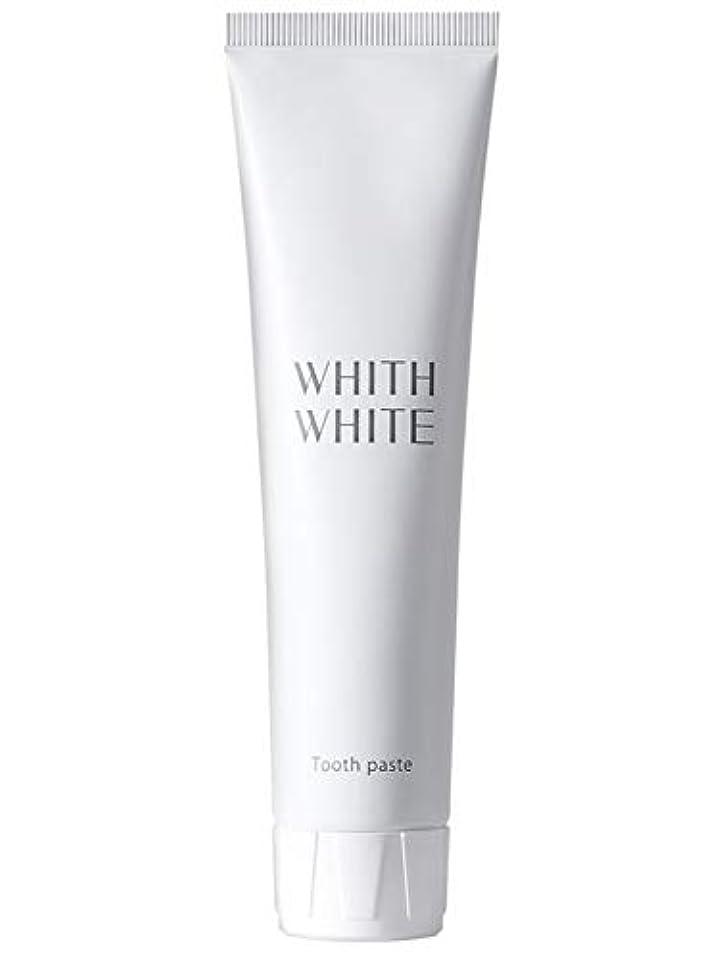 控えめな契約したスタンドホワイトニング 歯磨き粉 フィス ホワイト 医薬部外品 薬用 歯磨き 【 歯周病 口臭予防 フッ素 キシリトール 配合 】「 歯 を 白く する はみがき粉 」「 子供 にも使える 大人 こども 日本製 120g 」