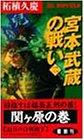 宮本武蔵の戦い〈2〉関ヶ原の巻 (PHPビジネスライブラリー―BL NOVELS)
