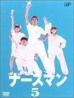 ナースマン VOL.5 [DVD]