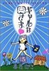 ギャルな奥さま 3 (ジャンプコミックスデラックス)