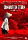 SONG OF THE STORK コウノトリの歌 [DVD]