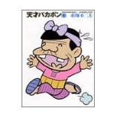 天才バカボン (1) (竹書房文庫)