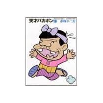 『天才バカボン』コミックセット