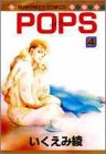 Pops (4) (マーガレットコミックス (1553))