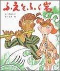 ふえをふく岩 (おはなし名作絵本 20)