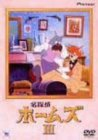 名探偵ホームズ III [DVD]