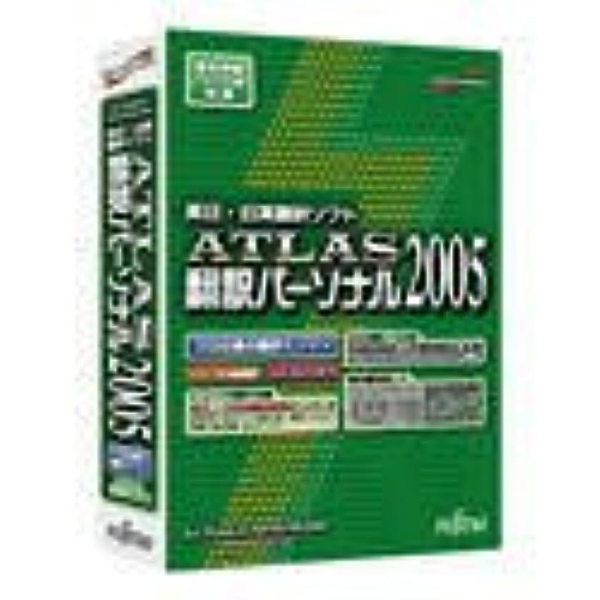 ATLAS 翻訳パーソナル 2005