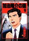 加治隆介の議 (9) (ミスターマガジンKC (87))