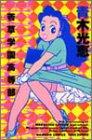 若草学園高等部 (Bamboo comics)の詳細を見る