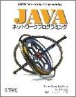 JAVAネットワークプログラミング (The Java series)