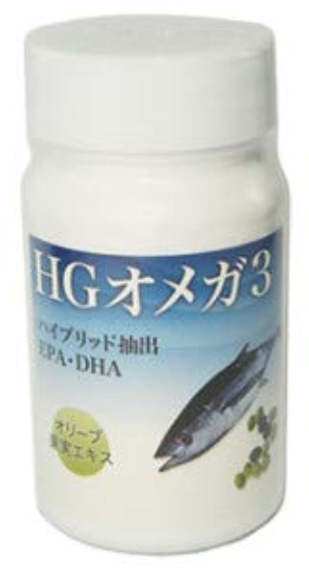肥沃な印象的証明HGオメガ3 90粒