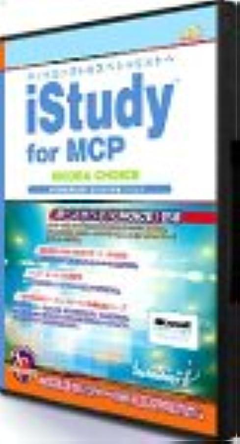 省略警戒これまでiStudy for MCP MCDBA CHOICE