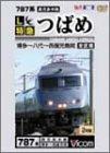 L特急 つばめ [DVD]