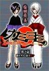 カミヨミ 1 (ガンガンコミックス)
