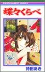 蝶々くらべ / 持田 あき のシリーズ情報を見る