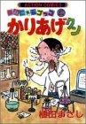 かりあげクン 30 (アクションコミックス)