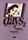 Days—時の満ちる (2) (ホーム社漫画文庫)