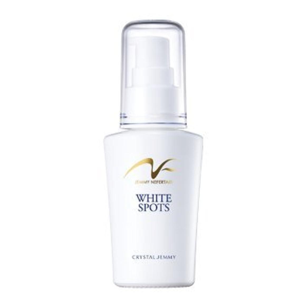 ラバ暗いやりがいのあるクリスタルジェミー ジェミーネフェルタリ薬用ホワイトスポッツ 美容液 美白 集中 シミ 対策