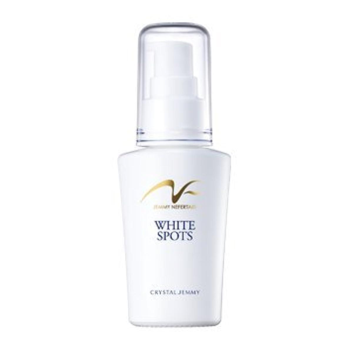アライメント然とした委員会クリスタルジェミー ジェミーネフェルタリ薬用ホワイトスポッツ 美容液 美白 集中 シミ 対策