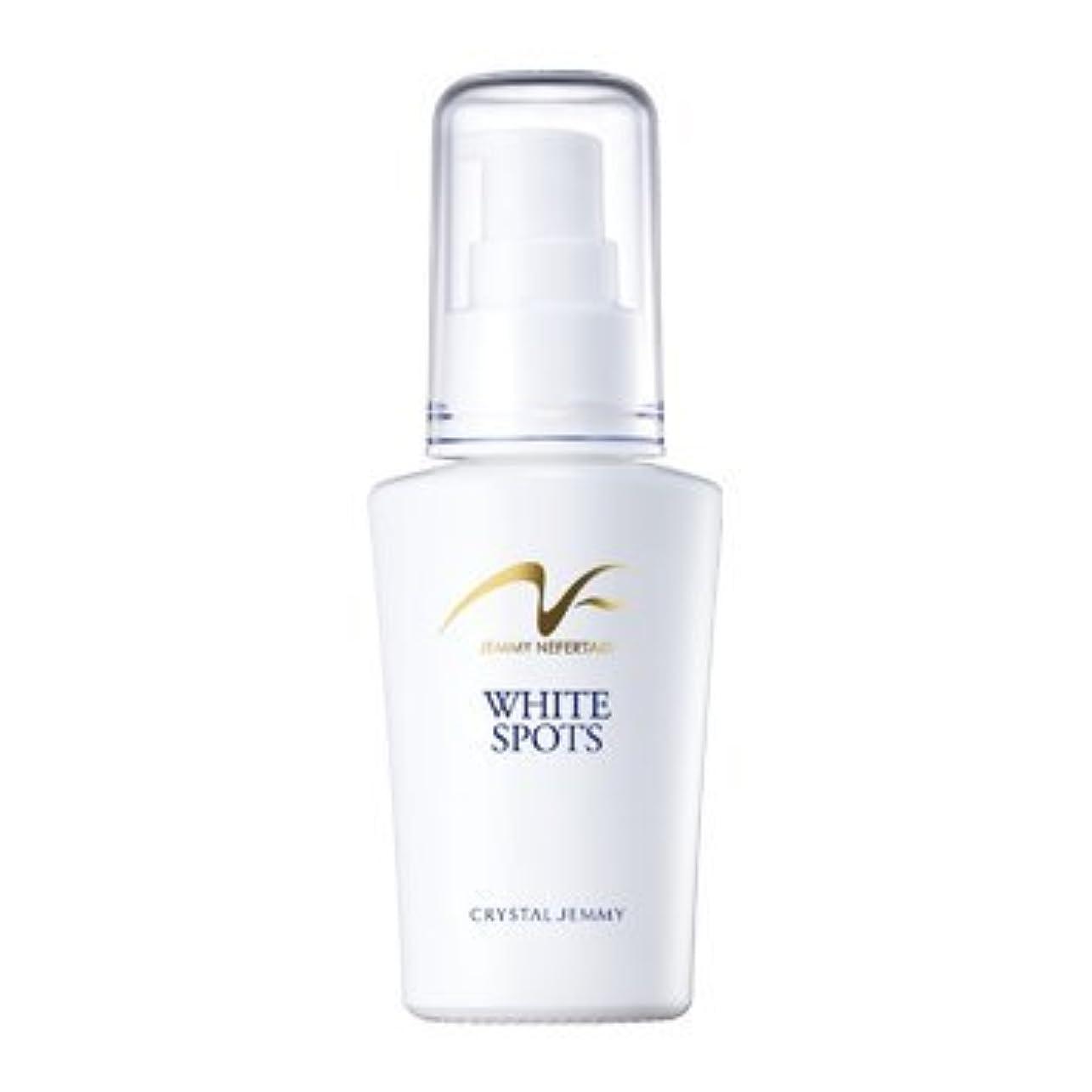 生きている休憩するどきどきクリスタルジェミー ジェミーネフェルタリ薬用ホワイトスポッツ 美容液 美白 集中 シミ 対策
