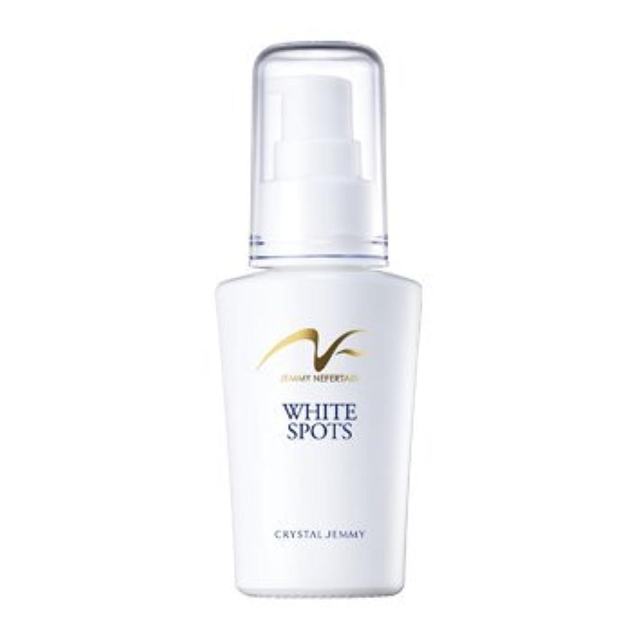 すみません効果的反動クリスタルジェミー ジェミーネフェルタリ薬用ホワイトスポッツ 美容液 美白 集中 シミ 対策