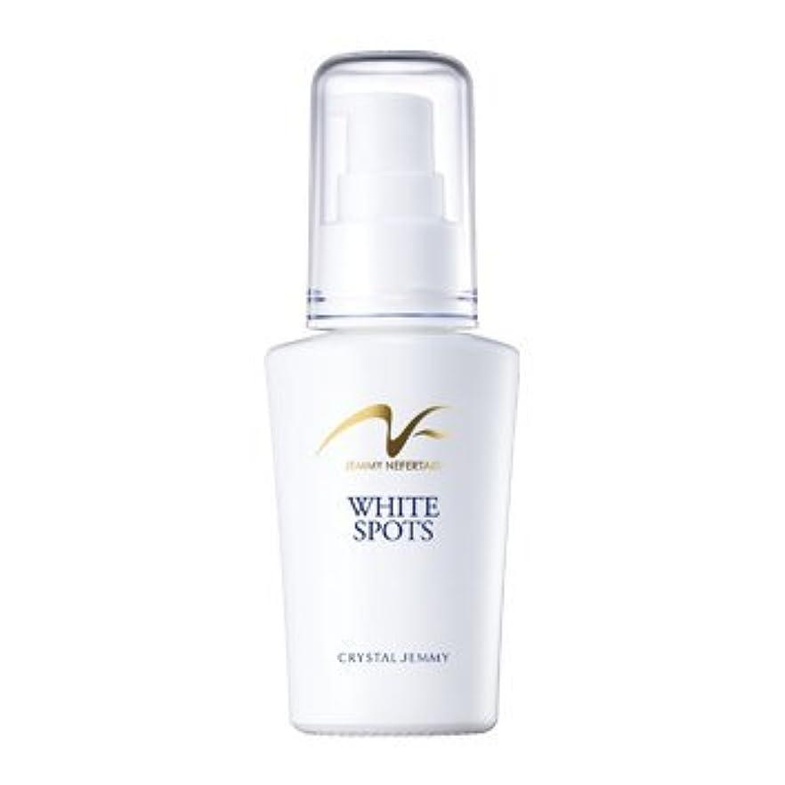 糞人類棚クリスタルジェミー ジェミーネフェルタリ薬用ホワイトスポッツ 美容液 美白 集中 シミ 対策