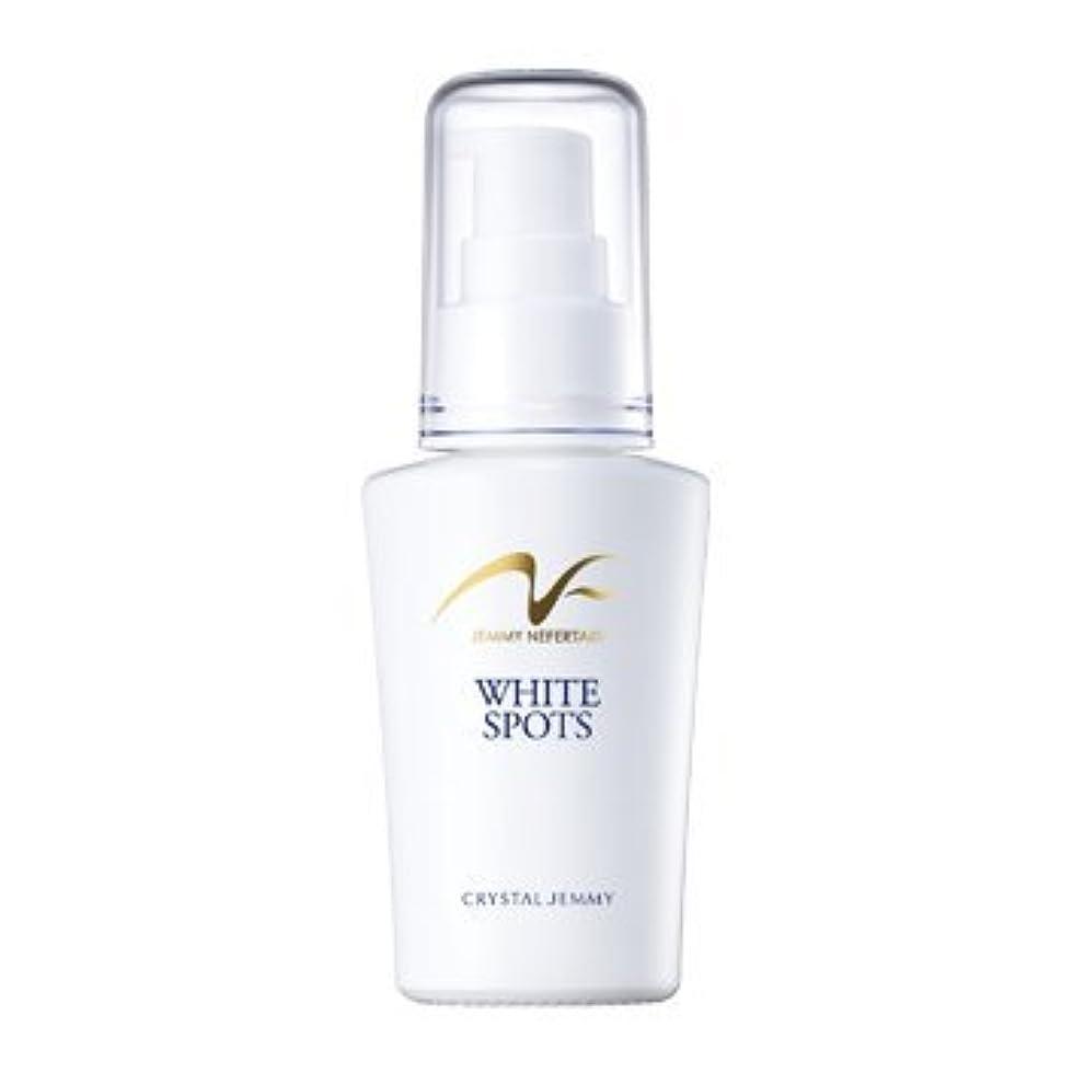 パイプライン練るソーセージクリスタルジェミー ジェミーネフェルタリ薬用ホワイトスポッツ 美容液 美白 集中 シミ 対策