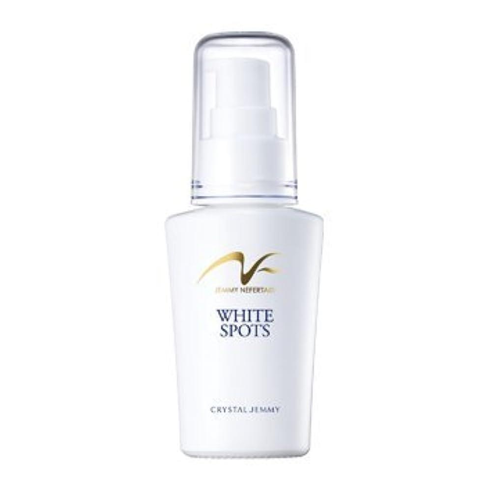 サスペンド確認する理容師クリスタルジェミー ジェミーネフェルタリ薬用ホワイトスポッツ 美容液 美白 集中 シミ 対策