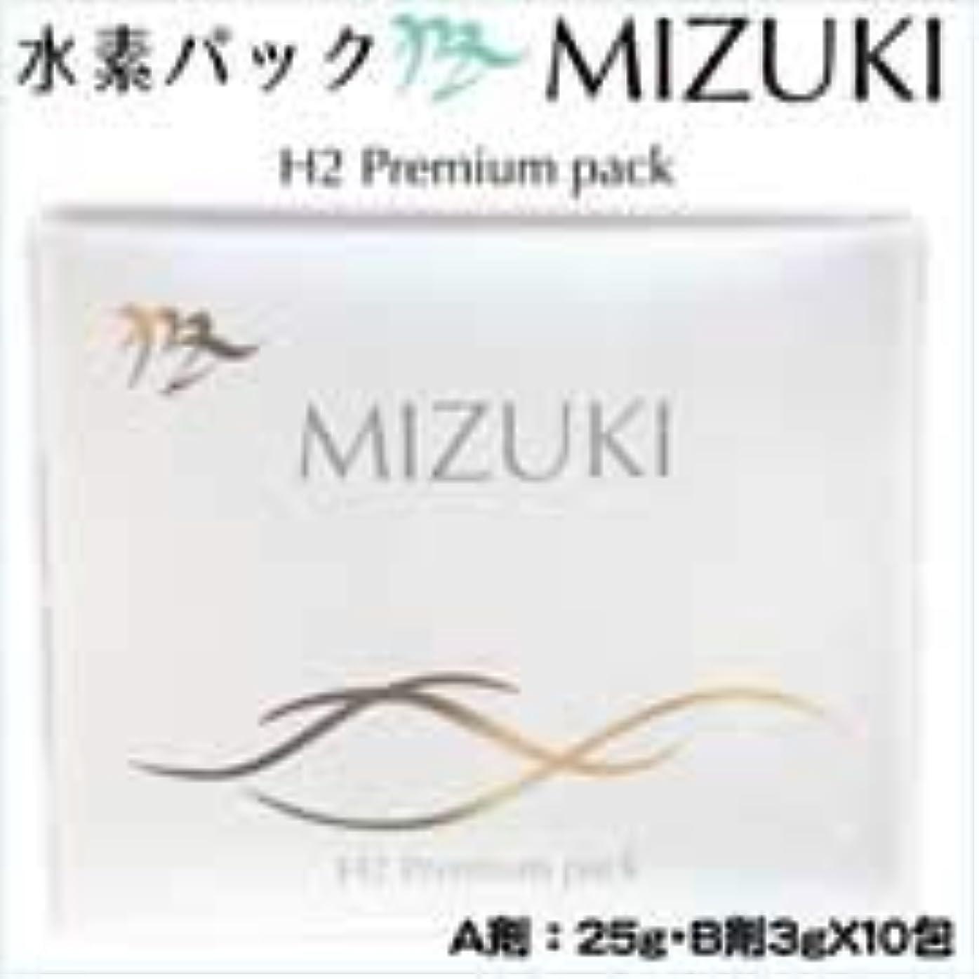 蒸一掃するMIZUKI H2 Premium pack ミズキ プレミアムパック A剤:25g、B剤:3gX10包 スパチュラ付き