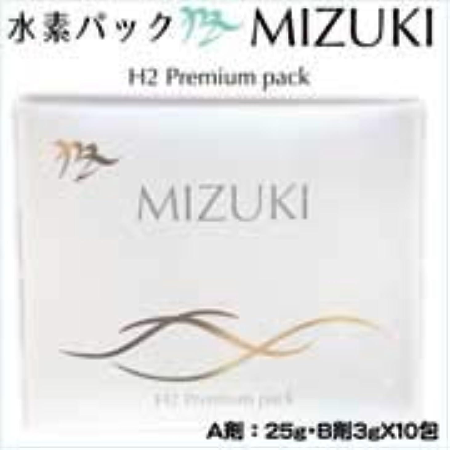ヒューズ整理する荒野MIZUKI H2 Premium pack ミズキ プレミアムパック A剤:25g、B剤:3gX10包 スパチュラ付き