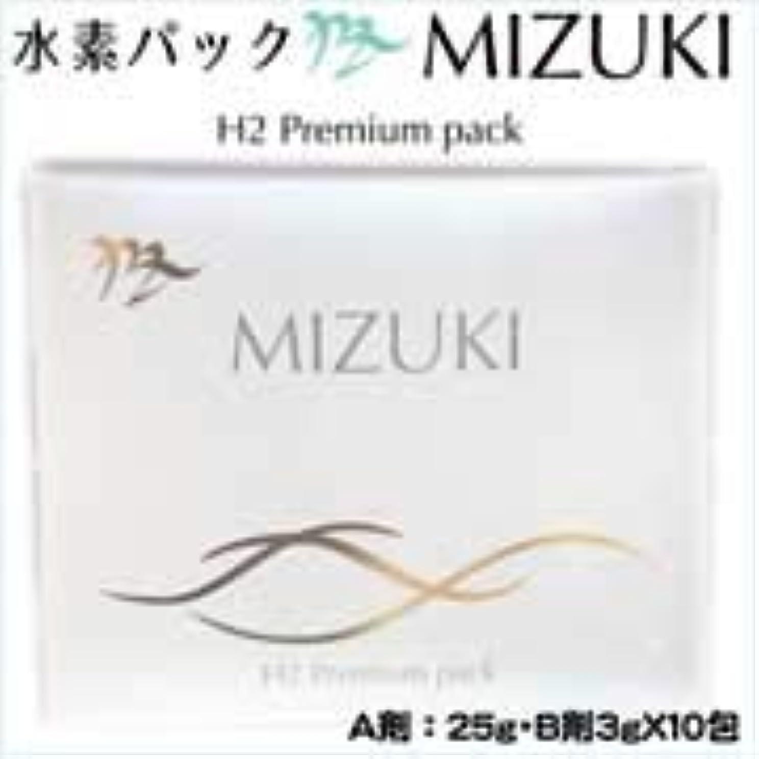 値下げ卵喉が渇いたMIZUKI H2 Premium pack ミズキ プレミアムパック A剤:25g、B剤:3gX10包 スパチュラ付き