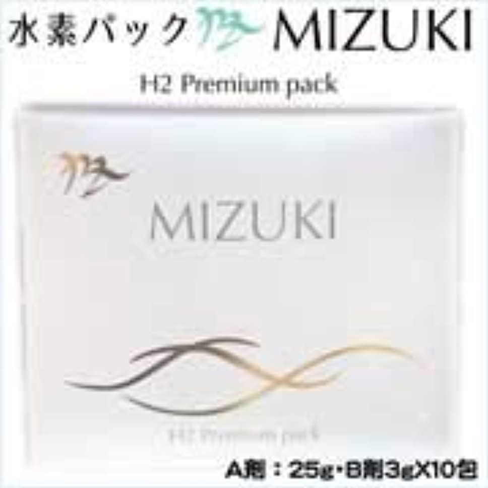 承認する控えめな後ろにMIZUKI H2 Premium pack ミズキ プレミアムパック A剤:25g、B剤:3gX10包 スパチュラ付き