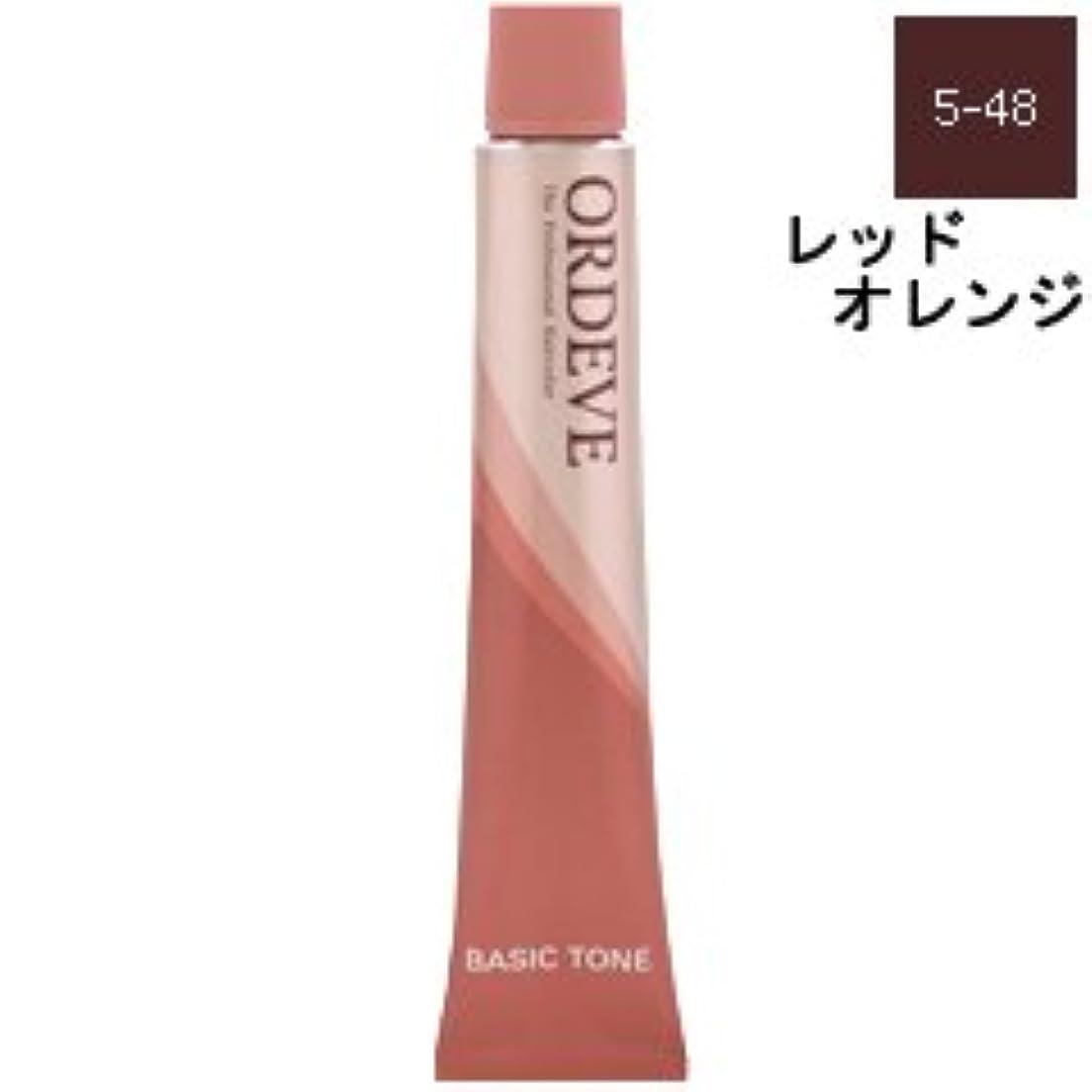 バイパスラバ実用的【ミルボン】オルディーブ ベーシックトーン #05-48 レッドオレンジ 80g