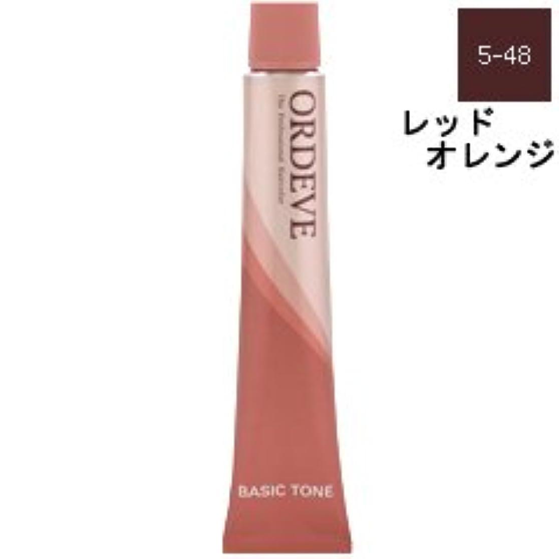 【ミルボン】オルディーブ ベーシックトーン #05-48 レッドオレンジ 80g