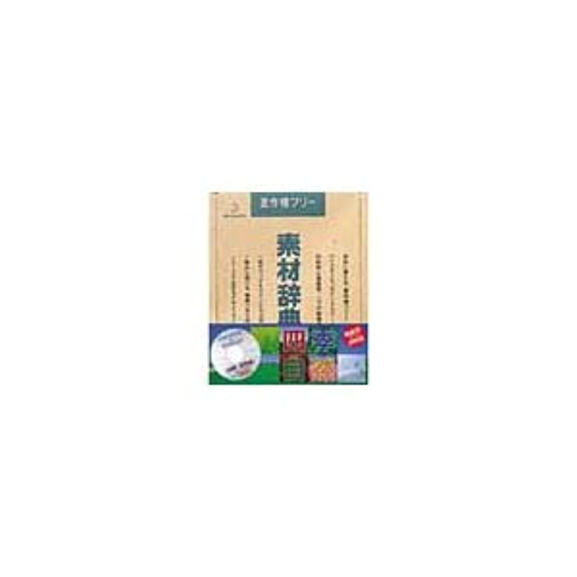行政気分が悪いメタルライン写真素材 素材辞典Vol.6 四季 自然
