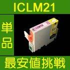EPSON ICLM21(ライトマゼンタ) ⇒ (IC7CL21、IC6CL21 対応) [純正互換] (関連商品:ICBK21,ICC21,ICM21,ICY21,ICLC21,ICLM21)