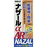 佐藤製薬 ナザールαAR0.1%〈季節性アレル...