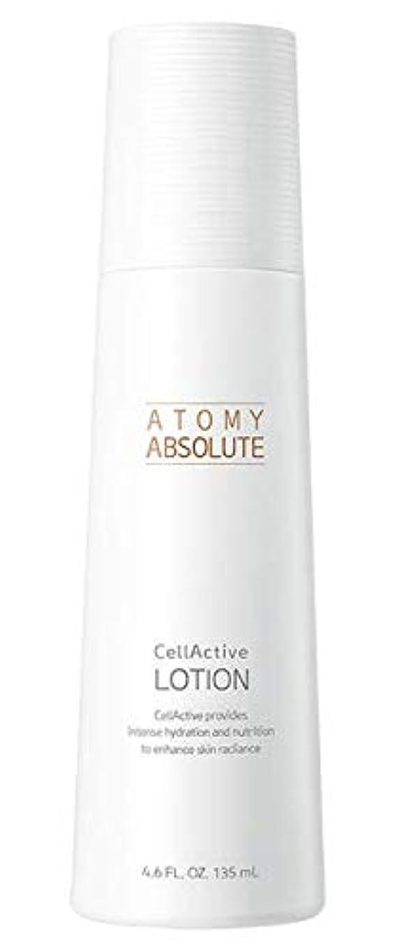 広範囲主導権取り替えるアトミエイソルート セレクティブ 乳液, Atomy Absolute Lotion 135ml [並行輸入品]