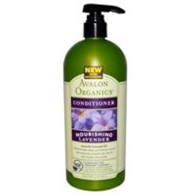 [海外直送品] アバロンオーガニック(Avalon Organics) コンディショナー ラベンダーの香り 907g