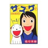 サスケ 1 (ヤングジャンプコミックス)