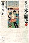 大系 日本の歴史〈11〉近代の予兆 (小学館ライブラリー)