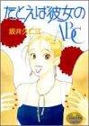 たとえば彼女のABC / 坂井 久仁江 のシリーズ情報を見る