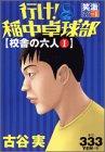行け!稲中卓球部 1 (プラチナコミックス)