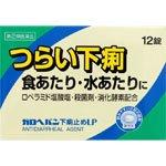 【指定第2類医薬品】ガロヘパン下痢止めLP 12錠 ※セルフメディケーション税制対象商品