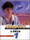ギルガメッシュ (1) (竹書房文庫)