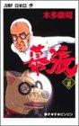 幕張―千葉 (8) (ジャンプ・コミックス)